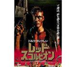 レッド・スコルピオン(チラシ洋画/札幌劇場)