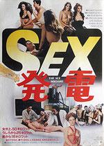 SEX発電(成人映画・プレスシート)