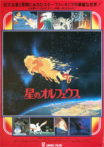 星のオルフェウス(タイトル中央辺・アニメポスター)