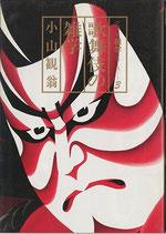 歌舞伎の雑学(グラフ社雑学シリーズ3)
