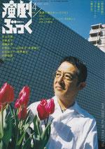 演劇ぶっく NO. 96 特集・発表!演ぶチャート2001(演劇書)