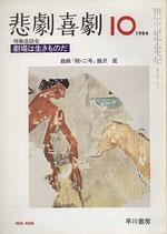 悲劇喜劇・10月号(特集・劇場は生きものだ)(NO・408/演劇雑誌)