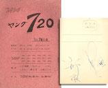 ヤング720・小柳徹・由美かおるサイン入(TV台本)