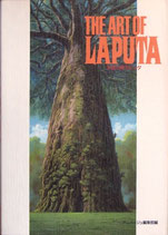 THE ART OF LAPUTA「天空の城ラピュタ」(アニメ/映画書)