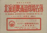 北海道映画館劇場名簿・昭和43年度版(名簿)