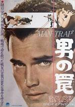 男の罠(洋画ポスター)