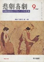 悲劇喜劇・9月号(特集座談会・トフストノーゴフの芝居)(NO・443/演劇雑誌)