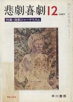 悲劇喜劇・12月号(特集・演劇ジャーナリズム)(NO・326/演劇雑誌)