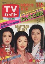 週刊TVガイド・北海道版(949号・TV雑誌)