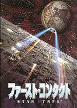 ファースト・コンタクト・STAR TREK(米映画/パンフレット)