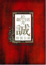 劇団松井誠特別公演(演劇プログラム)