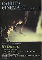 進化する脳の映像/カイエ・デュ・シネマ・ジャポン(20)(映画書)