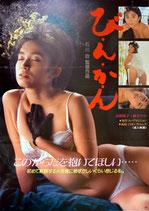 び・ん・か・ん(ピンク映画ポスター)