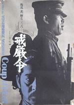 叛乱 北一輝と二・二六・戒厳令(ATG邦画ポスター)