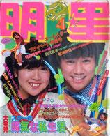 明星・表紙・近藤真彦、伊藤つかさ(アイドル雑誌)