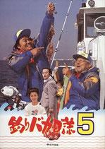 釣りバカ日誌5(邦画パンフレット)