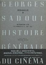 世界映画全史(6)無声映画芸術への道・フランス映画の行方(2)(映画書)