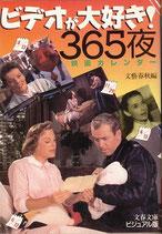 ビデオが大好き!365夜・映画カレンダー(文春文庫ビジュアル版)