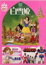 東映まんがまつり「白雪姫」「電子戦隊デンジマン」他(アニメパンフレット)