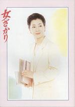 女ざかり(邦画パンフレット)