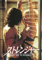 ストレンジャー(アメリカ映画/パンフレット)