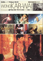 ウォン・カーウァイ(フィルムメーカーズ)(映画書)