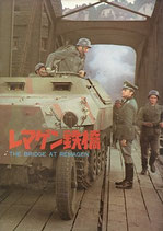 レマゲン鉄橋(洋画パンフレット)