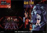ガルフォース2/恐怖のバイオ人間・最終教師(チラシ・アニメ)