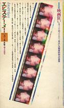 4映画狂い(エピステーメー・全頁特集)(映画書)