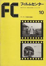 ポーランド映画の回顧(FC10)