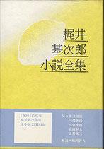 梶井基次郎小説全集(全小説二十一篇)