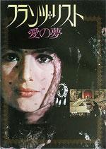 フランツ・リスト・愛の夢(ソ連・ハンガリー合作映画/プレスシート)