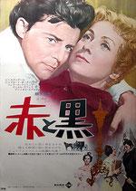 赤と黒(リヴァイバル版/映画ポスター)