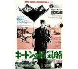 キートンの蒸気船(洋画チラシ/ニュー東宝・シネマ2)