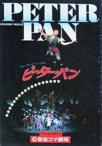 ミュージカル・ピーター・パン(新宿コマ劇場公演プログラム)