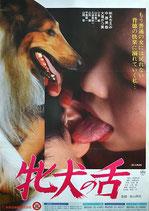 牝犬の舌(ピンク映画ポスター)