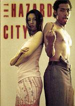 漂流街(日本映画/パンフレット)