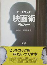 定本・映画術/ヒッチコック・トリュフォー・改訂版(映画書)