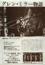 グレン・ミラー物語(ビーチフラッシュ/チラシ洋画)