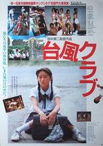 台風クラブ・ATG作品(邦画ポスター)
