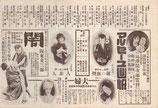 闇/マルセーユ出帆/棘の楽園/夫婦ほか(チラシ邦画/松竹遊楽週報)
