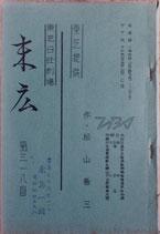 末広(東芝日曜劇場・第318回・映画台本)製作・石井ふく子/脚本・松山善三