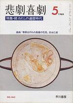悲劇喜劇・5月号(特集・続 わたしの遍歴時代)(NO・463/演劇雑誌)