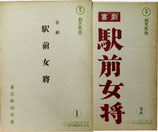 喜劇 駅前女将(1)(2)2冊(映画台本)
