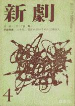 新劇「台風」119・4月号(演劇雑誌)