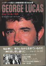 ジョージ・ルーカス・ハリウッドを越えた映像帝国の若き成功者(映画書)