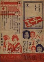 歌行燈/ハナ子さん(チラシ邦画/札幌東宝映画劇場)