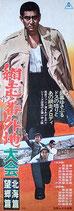 網走番外地大会 北海篇/望郷篇(スピード版ポスター邦画/プレスシート)