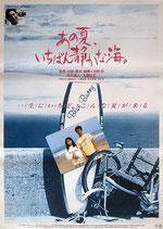 あの夏いちばん静かな海(邦画ポスター)