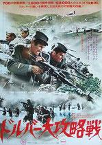 ドルバー大攻略戦(ユーゴスラビア映画/プレスシート)
